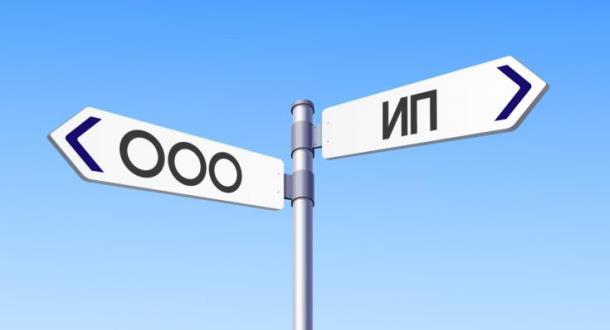 Что выбрать: ИП или ООО