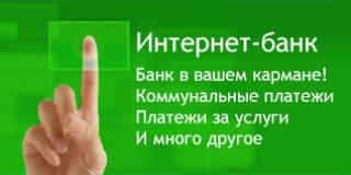 Обязательства банка при открытии счета