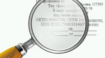 Расшифровка аббревиатуры и кода ОГРН