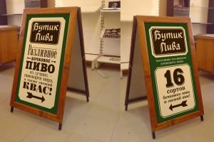 Как рекламировать магазин разливного пива