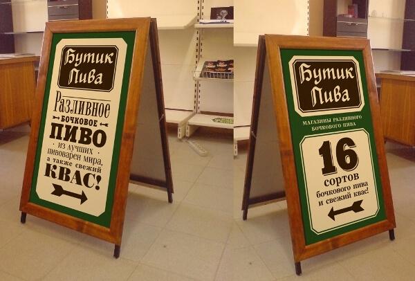 Рекламные материалы для пивного магазина по франшизе
