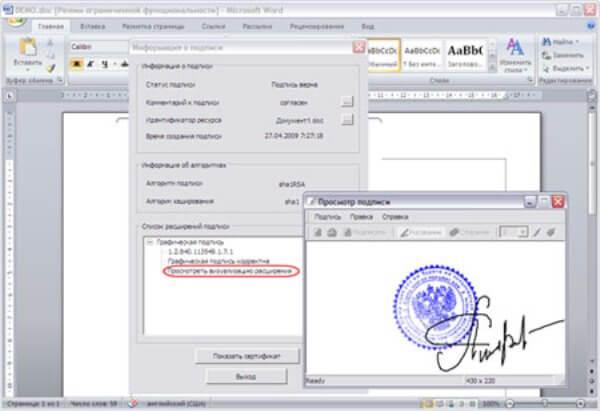 Как подписывать документы электронной цифровой подписью